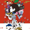 映画『夜は短し歩けよ乙女』公式サイト Blu-ray&DVD 10.18(wed)リリース